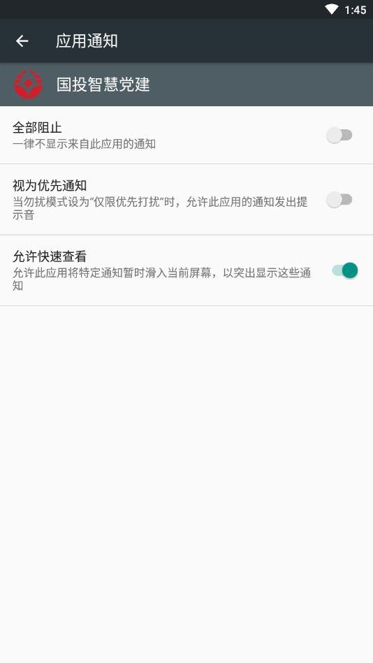 徐州国投智慧党建app图2