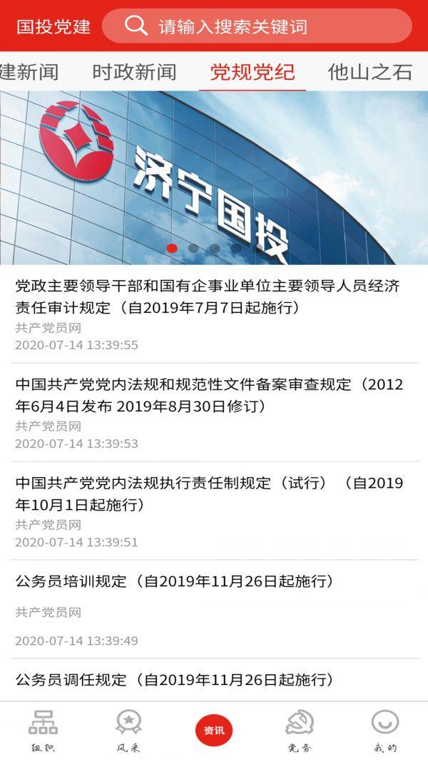 徐州国投智慧党建app图3