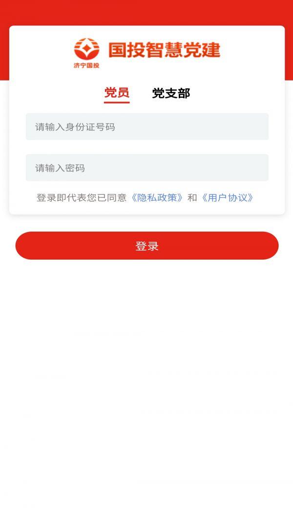 徐州国投智慧党建app官方版下载图片1