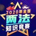 2020市场监督管理局两法知识竞赛登录