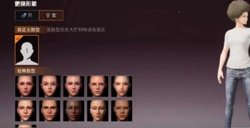 和平精英捏脸系统在哪里?捏脸功能具体上线时间介绍[多图]