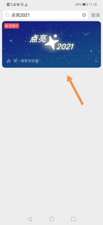 微信名称后缀加福字设置步骤教学,2021最新福字添加方法图文汇总[多图]图片3