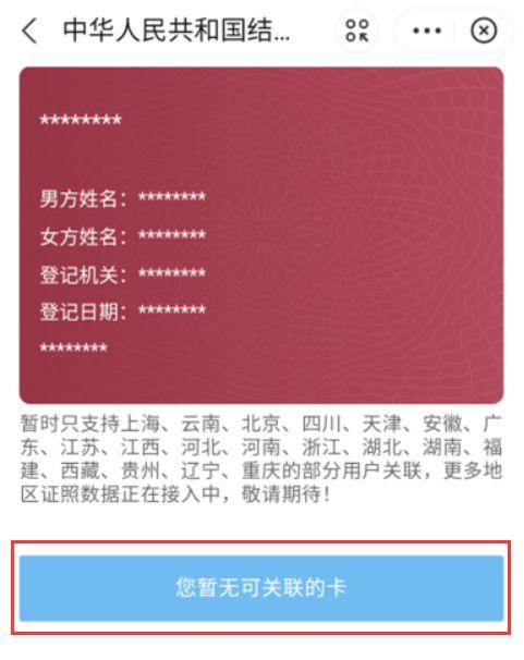 2021支付宝结婚证怎么在网上查询?结婚证网上查询系统使用方法教程[多图]图片7