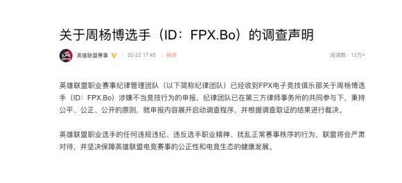 英雄联盟bo怎么了?FPX战队选手bo打假赛调查公告[视频][多图]图片4