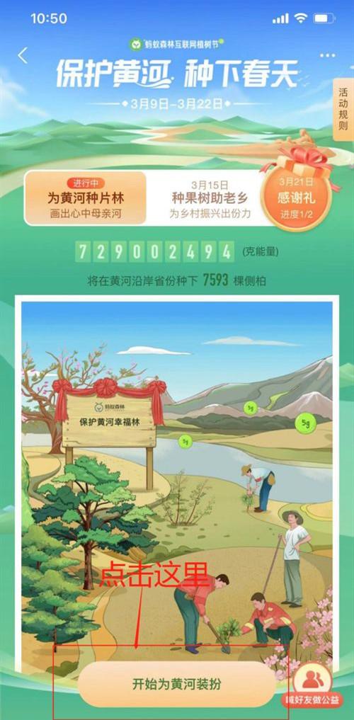 支付宝保护黄河活动怎么进入?2021蚂蚁森林保护黄河活动玩法教程[多图]图片6