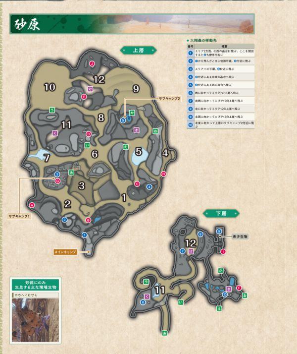 怪物猎人崛起副营地位置在哪?全地图副营地位置图文一览[视频][多图]图片3