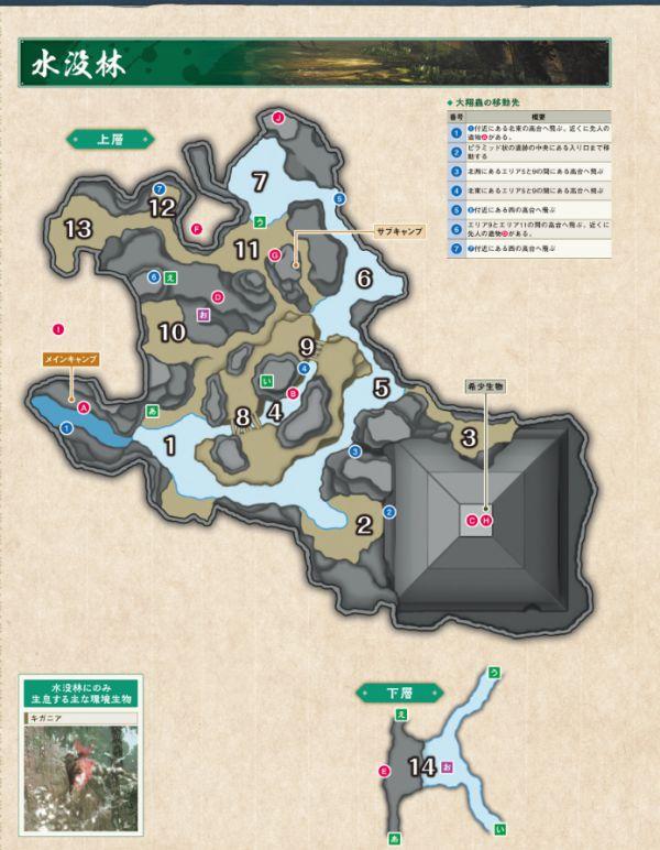 怪物猎人崛起副营地位置在哪?全地图副营地位置图文一览[视频][多图]图片4