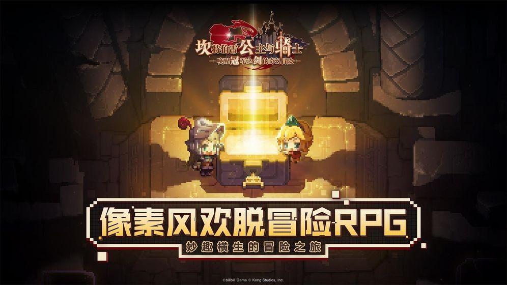 坎特伯雷公主与骑士唤醒冠军之剑的奇幻冒险兑换码有哪些?最新cdk礼包码一览[多图]图片2