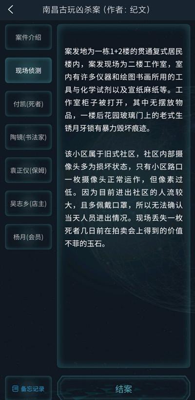 犯罪大师南昌古玩答案怎么解?3.27侦探委托任务正确答案详解[视频][多图]图片5