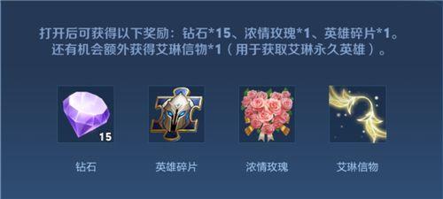 王者荣耀艾琳信物领取次数及抽奖概率分析[多图]图片4