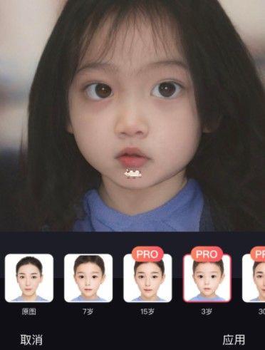 三岁照片生成软件怎么操作?三岁照片生成软件操作教程[多图]图片1