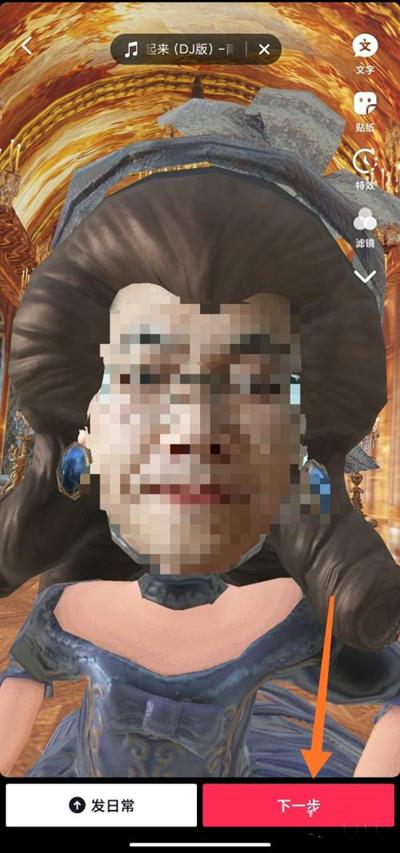 抖音凡尔赛落跑公主拍摄方法一览,凡尔赛落跑公主特效拍摄步骤图文分享[多图]图片4