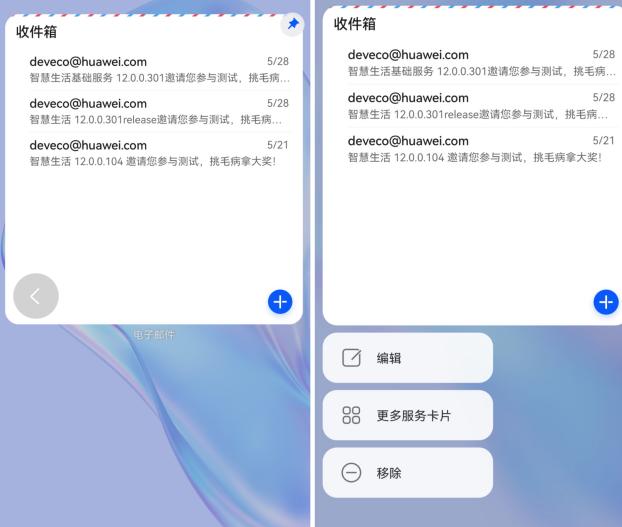 鸿蒙系统桌面最佳设置方案大全,鸿蒙桌面设置方法图文一览[多图]图片2