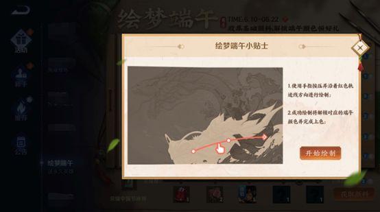 王者荣耀绘梦端午颜料获取方法一览,绘梦端午颜料合成公式攻略[视频][多图]图片2