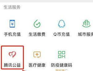 微信可以给河南捐款吗?给河南捐款流程攻略[多图]图片3