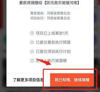 微信可以给河南捐款吗?给河南捐款流程攻略[多图]图片5