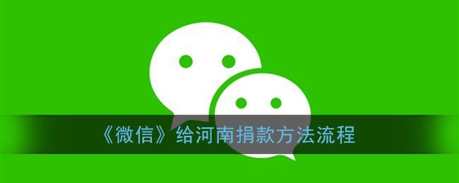 微信可以给河南捐款吗?给河南捐款流程攻略[多图]图片1
