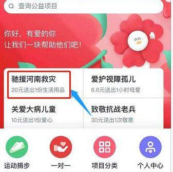 微信可以给河南捐款吗?给河南捐款流程攻略[多图]图片4