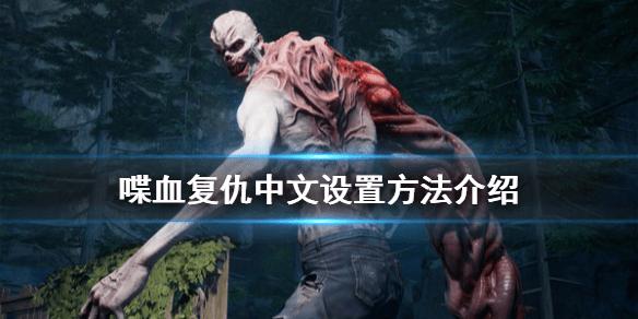 喋血复仇4怎么设置中文?调中文方法介绍[多图]
