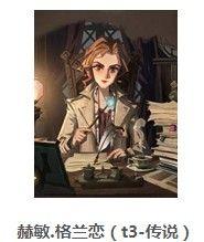 哈利波特魔法觉醒传说卡牌图鉴大全 传说卡牌图鉴汇总[多图]图片2
