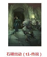 哈利波特魔法觉醒传说卡牌图鉴大全 传说卡牌图鉴汇总[多图]图片5