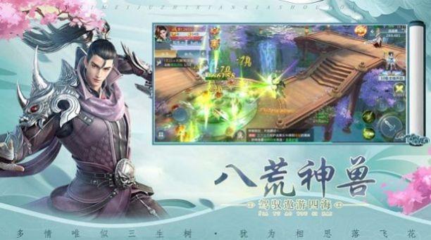 剑梦仙侠传官网版图3