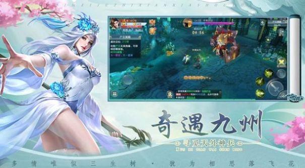 剑梦仙侠传官网版图2