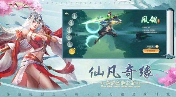 剑梦仙侠传官网版图1