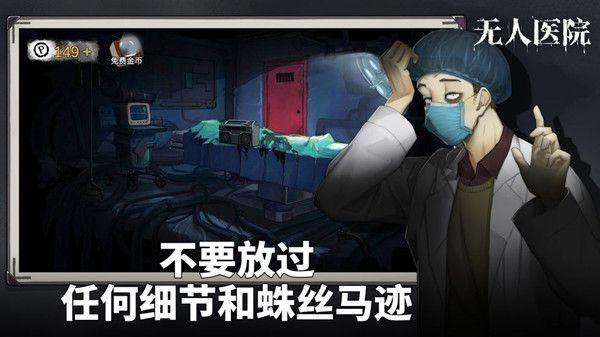 密室逃脱绝境系列9无人医院第一章君浩通关步骤详解图文攻略[视频][多图]