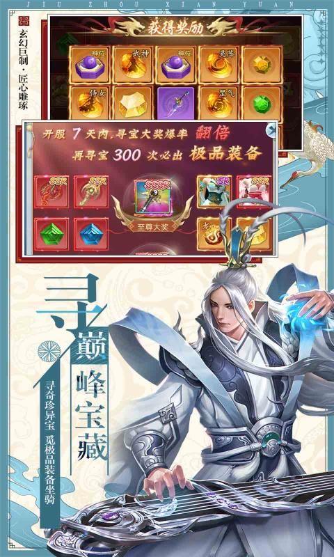 剑啸霜雪官网版图1