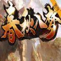 春秋入梦RPG攻略官网版