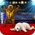 战斗熊格斗游戏