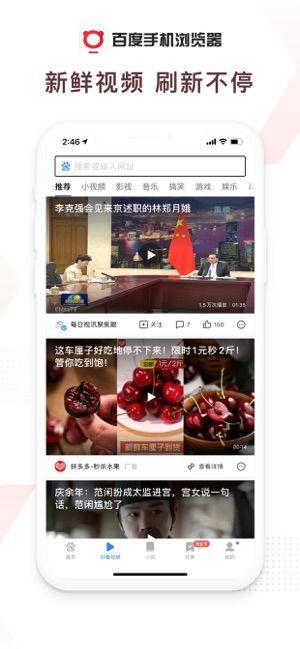 手机百度浏览器2019官方版图3