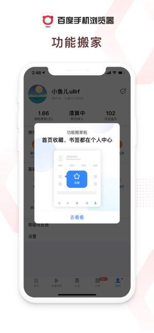 手机百度浏览器2019官方版图2