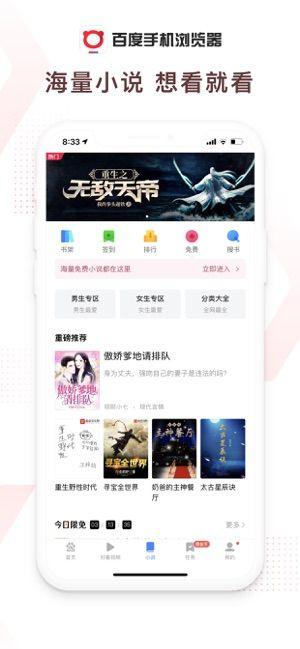 手机百度浏览器2019官方下载图片1