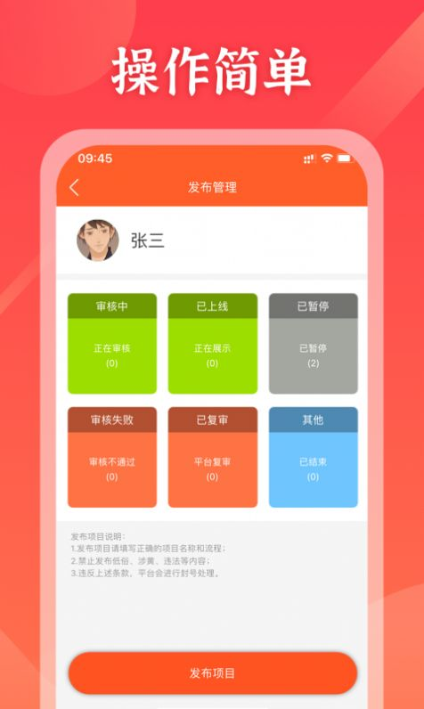 嘀嗒星球app图3