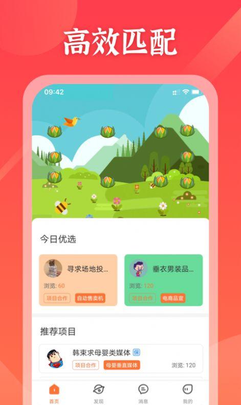 嘀嗒星球app手机版图片1