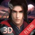 天剑外传3D福利红包版