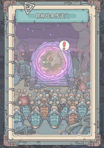 最强蜗牛物种战争怎么开启?物种战争传送门玩法介绍攻略[多图]图片2