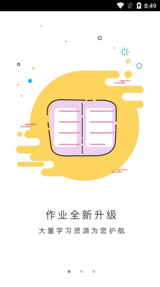 涪陵教育云app图2