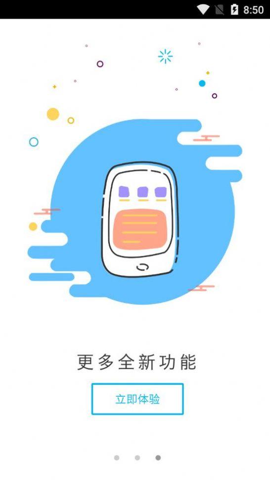 涪陵教育云app图1