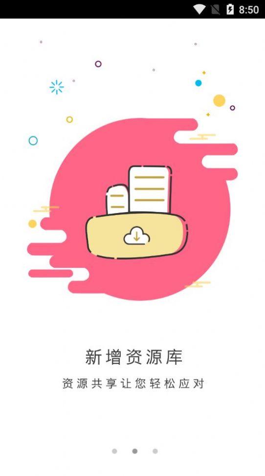 涪陵教育云app系统登录网址官方下载图片1