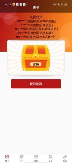 王者吃鸡软件app免费领皮肤最新版下载图片1