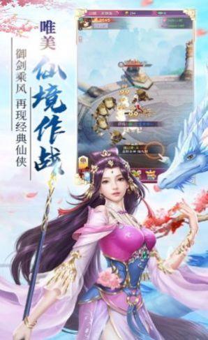 天衍剑道官网游戏正式版图片1