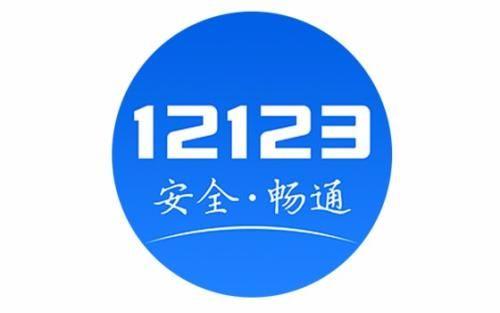 交管12123临时牌照怎么办理?交管12123临时牌照办理的方法[多图]图片1