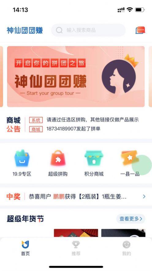 神仙团团赚app图3