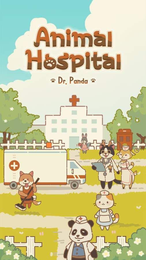 动物医院熊猫博士破解版图1