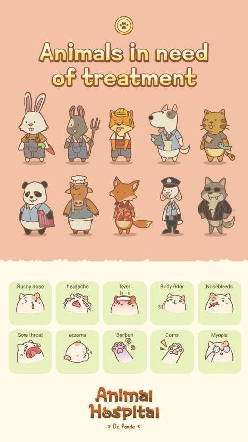 动物医院熊猫博士破解版图2