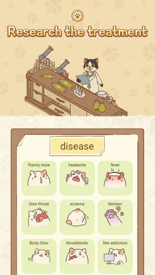 动物医院熊猫博士破解版图3