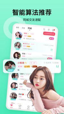 么么恋app怎么样?么么恋app是真的吗[多图]图片2